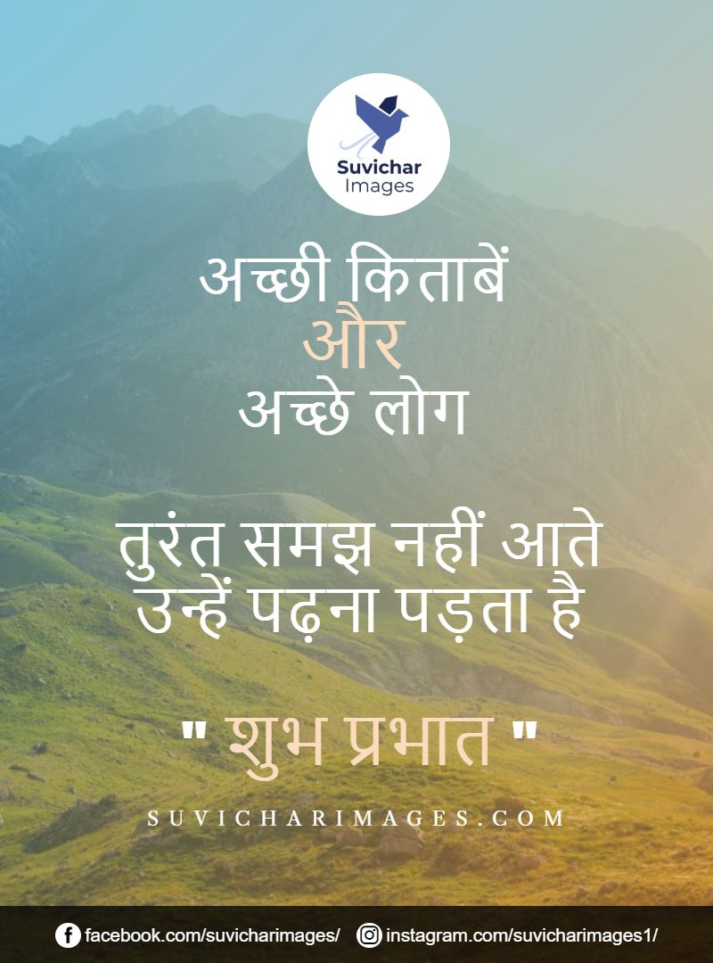 Good Morning Quotes Status In Hindi Images À¤— À¤¡ À¤® À¤° À¤¨ À¤— À¤• À¤Ÿ À¤¸ À¤¹ À¤¦