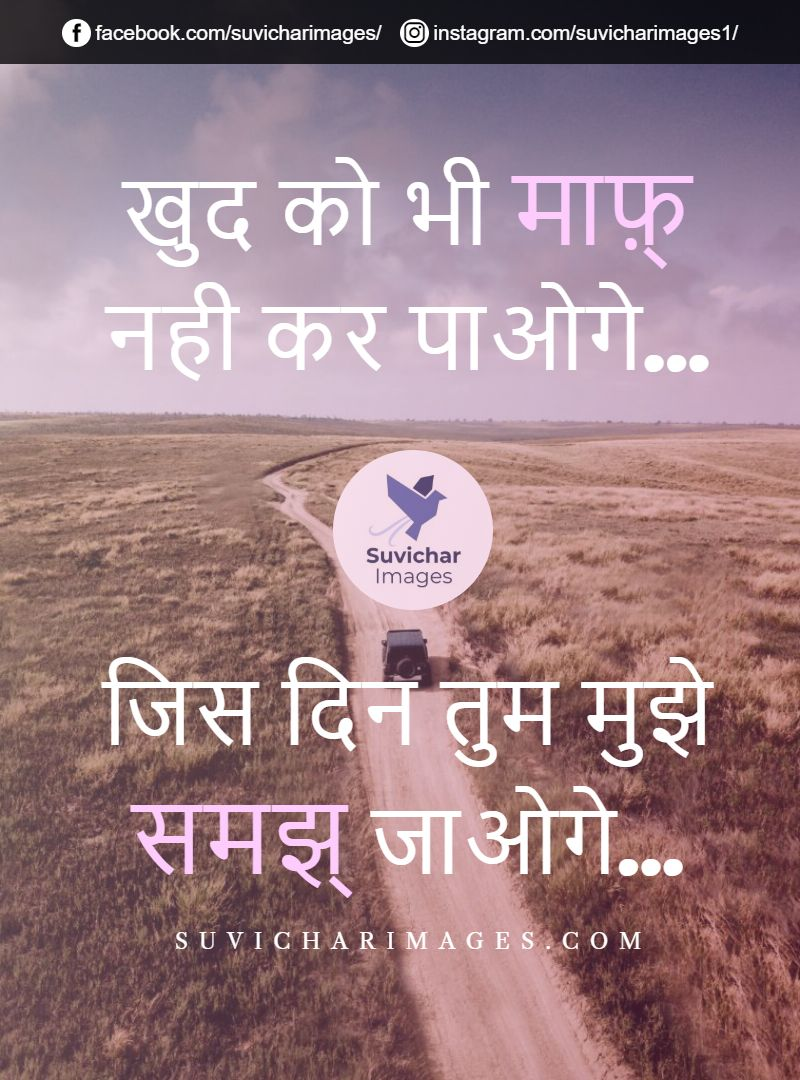 Sad Zindagi Status In Hindi Best Lines With Images For Life