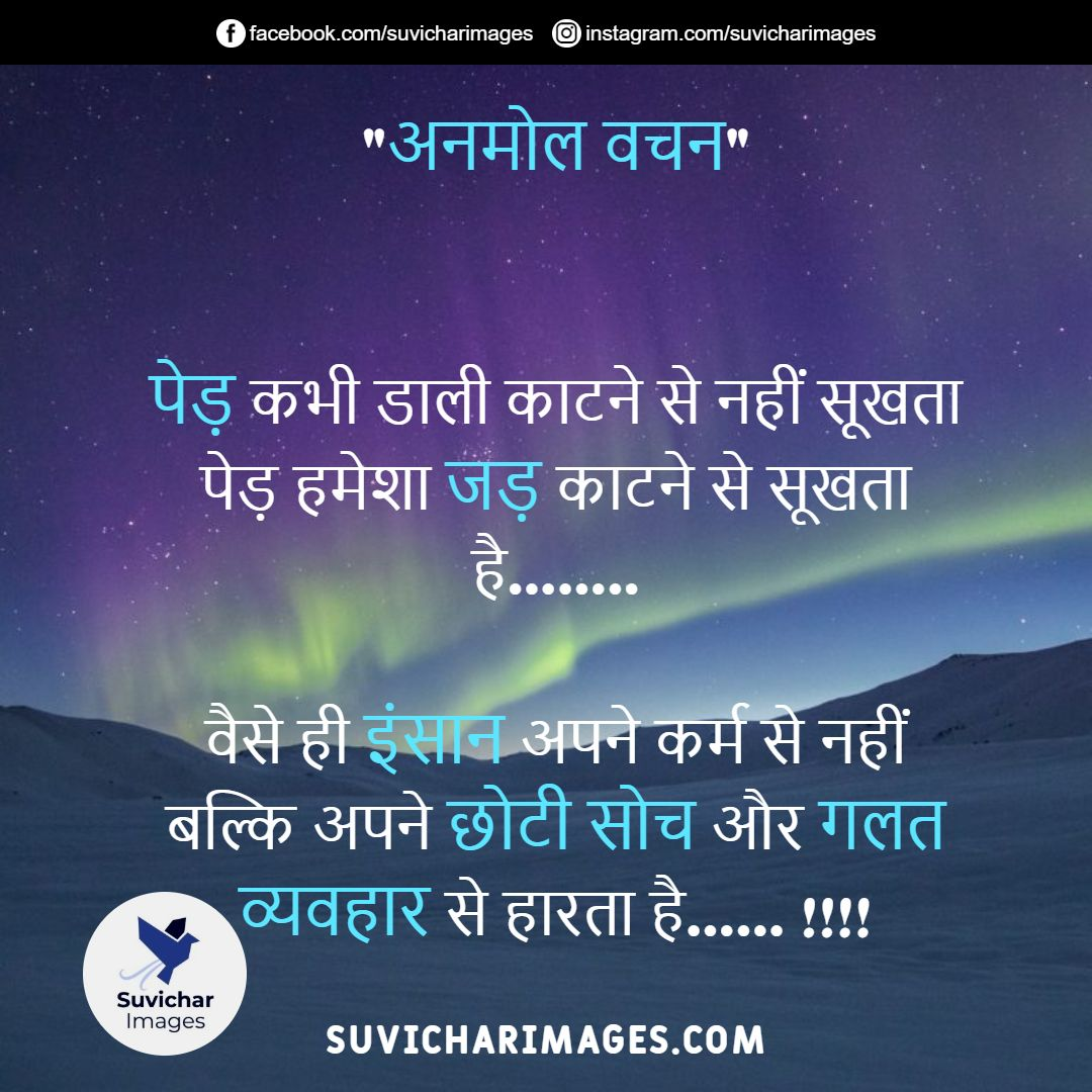 anmol vachan in hindi images | download & share अनमोल वचन