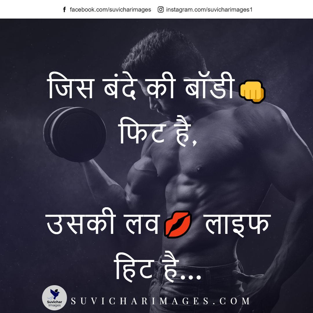 Gym Status Hindi Collection Of Quotes Status With Hd Images