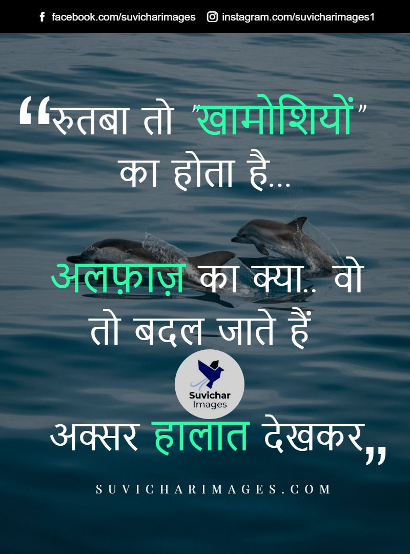 Collection of New Status in Hindi for WhatsApp, Facebook ...